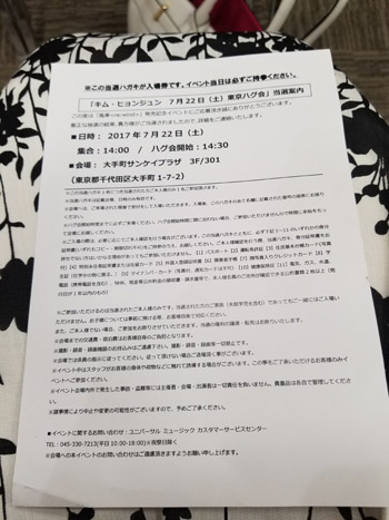 20170722_hagukai3.jpg